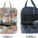 バッグインバッグママへのおすすめ大集合☆大容量ベビーカーA4サイズも盛りだくさん♪
